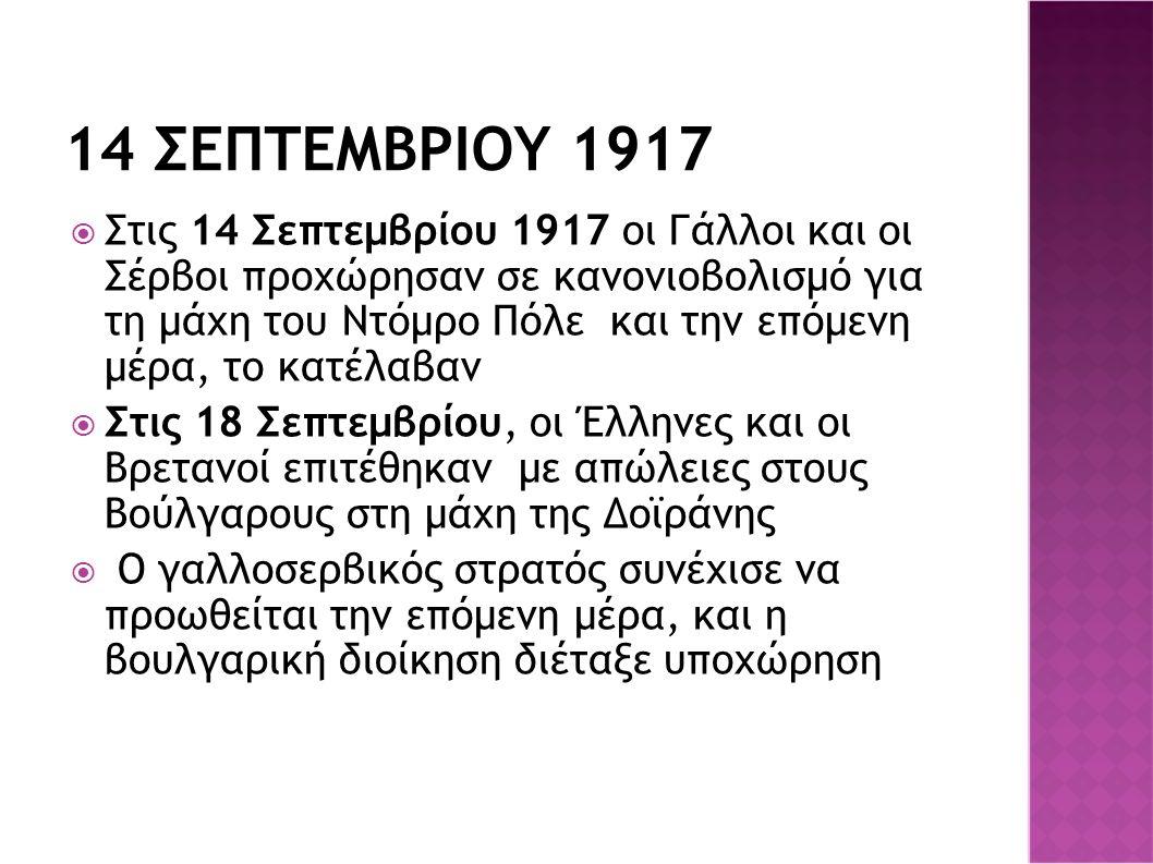 14 ΣΕΠΤΕΜΒΡΙΟΥ 1917  Στις 14 Σεπτεμβρίου 1917 οι Γάλλοι και οι Σέρβοι προχώρησαν σε κανονιοβολισμό για τη μάχη του Ντόμρο Πόλε και την επόμενη μέρα,
