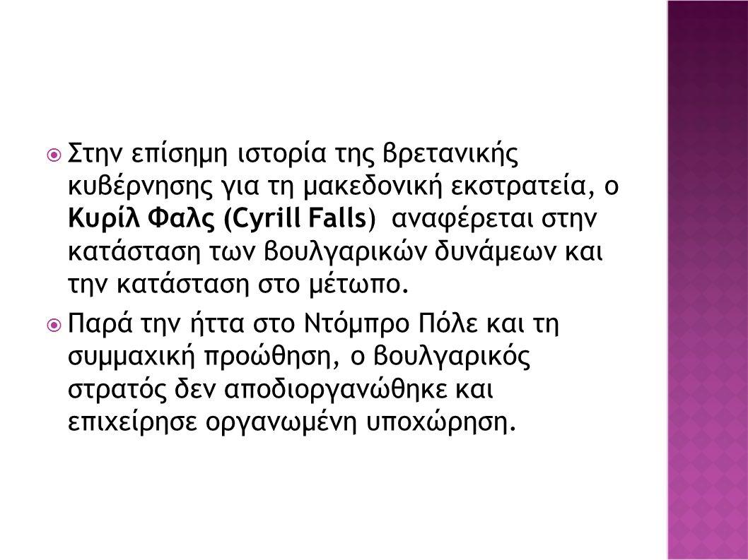  Στην επίσημη ιστορία της βρετανικής κυβέρνησης για τη μακεδονική εκστρατεία, ο Κυρίλ Φαλς (Cyrill Falls) αναφέρεται στην κατάσταση των βουλγαρικών δ