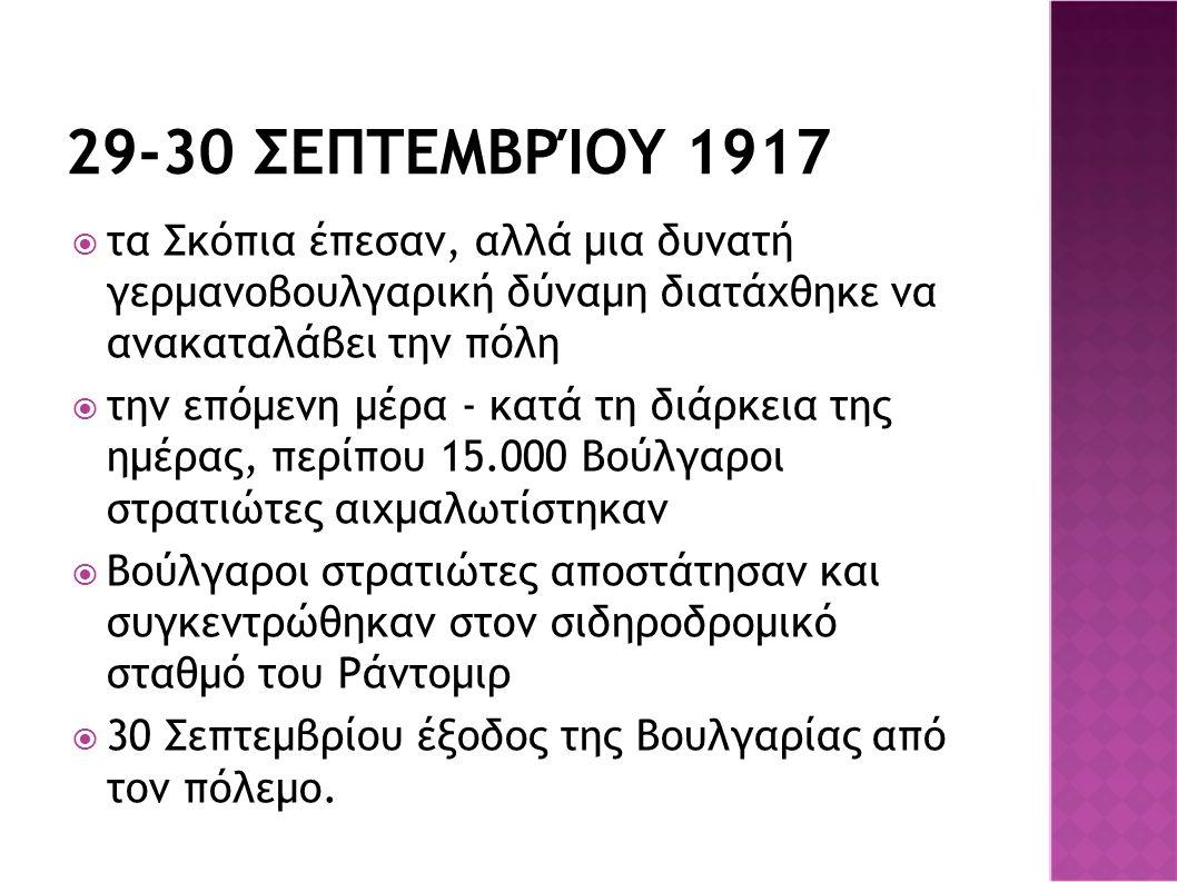 29-30 ΣΕΠΤΕΜΒΡΊΟΥ 1917  τα Σκόπια έπεσαν, αλλά μια δυνατή γερμανοβουλγαρική δύναμη διατάχθηκε να ανακαταλάβει την πόλη  την επόμενη μέρα - κατά τη δ