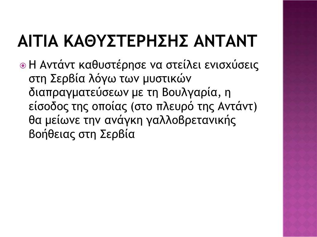 ΑΙΤΙΑ ΚΑΘΥΣΤΕΡΗΣΗΣ ΑΝΤΑΝΤ  Η Αντάντ καθυστέρησε να στείλει ενισχύσεις στη Σερβία λόγω των μυστικών διαπραγματεύσεων με τη Βουλγαρία, η είσοδος της οπ