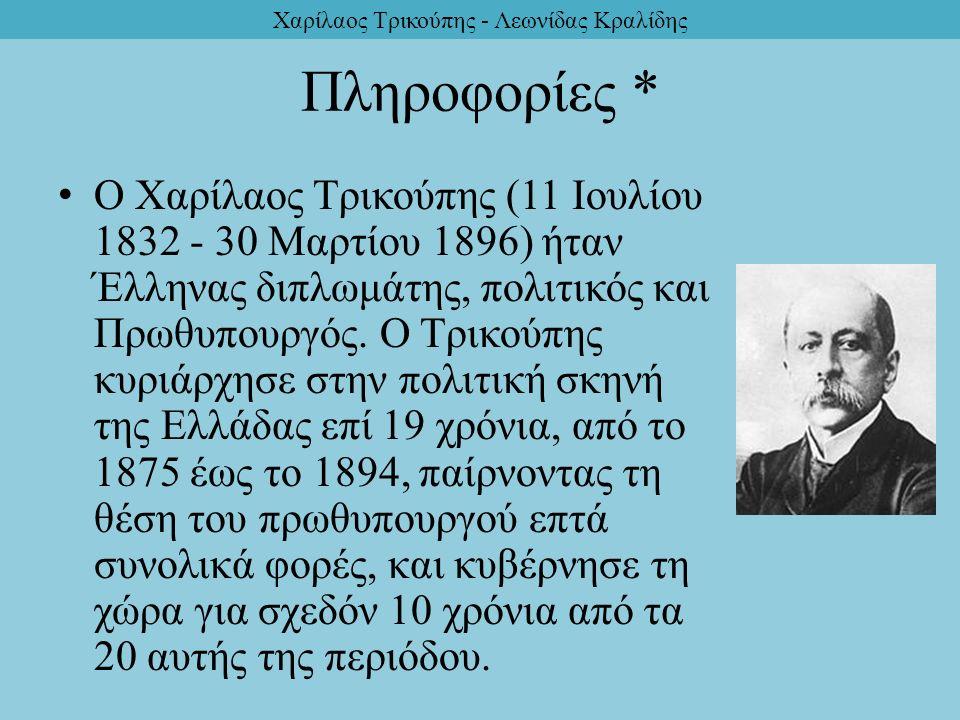 Πληροφορίες * O Χαρίλαος Τρικούπης (11 Ιουλίου 1832 - 30 Μαρτίου 1896) ήταν Έλληνας διπλωμάτης, πολιτικός και Πρωθυπουργός. Ο Τρικούπης κυριάρχησε στη