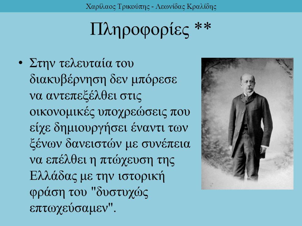 Πληροφορίες ** Στην τελευταία του διακυβέρνηση δεν μπόρεσε να αντεπεξέλθει στις οικονομικές υποχρεώσεις που είχε δημιουργήσει έναντι των ξένων δανειστών με συνέπεια να επέλθει η πτώχευση της Ελλάδας με την ιστορική φράση του δυστυχώς επτωχεύσαμεν .