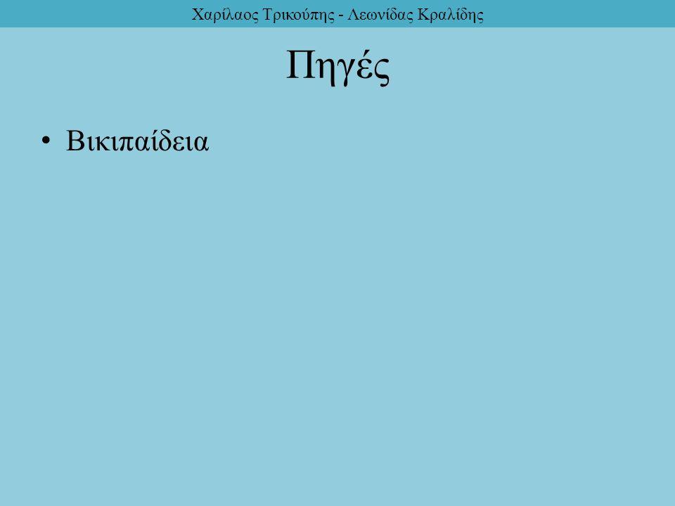 Πηγές Βικιπαίδεια Χαρίλαος Τρικούπης - Λεωνίδας Κραλίδης