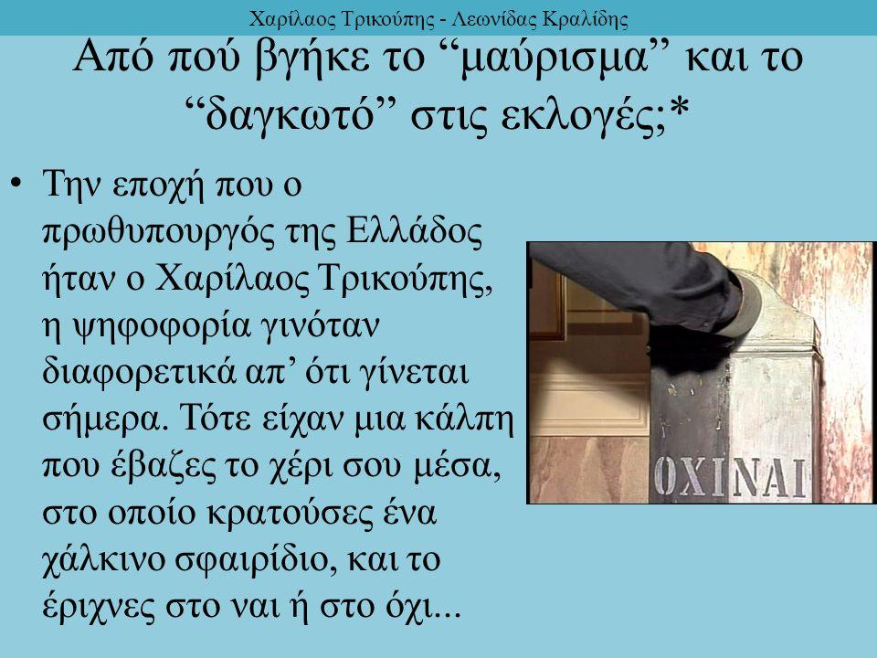 Από πού βγήκε το μαύρισμα και το δαγκωτό στις εκλογές;* Την εποχή που ο πρωθυπουργός της Ελλάδος ήταν ο Χαρίλαος Τρικούπης, η ψηφοφορία γινόταν διαφορετικά απ' ότι γίνεται σήμερα.