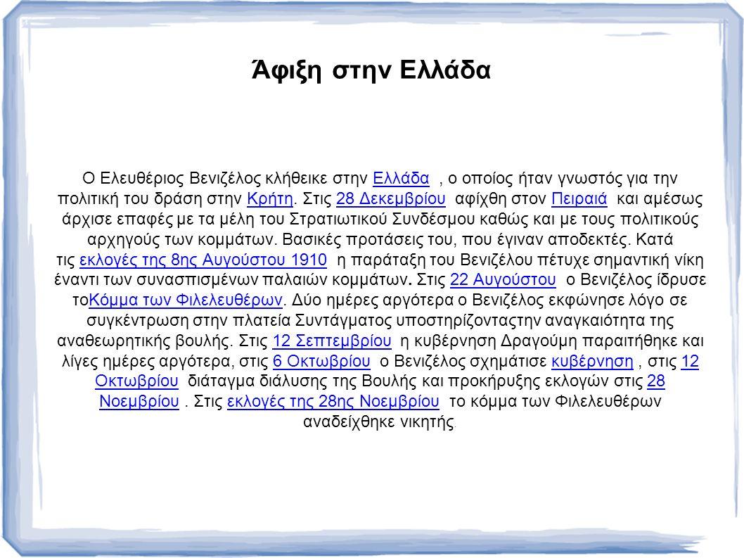 Άφιξη στην Ελλάδα Ο Ελευθέριος Βενιζέλος κλήθεικε στην Ελλάδα, ο οποίος ήταν γνωστός για την πολιτική του δράση στην Κρήτη.