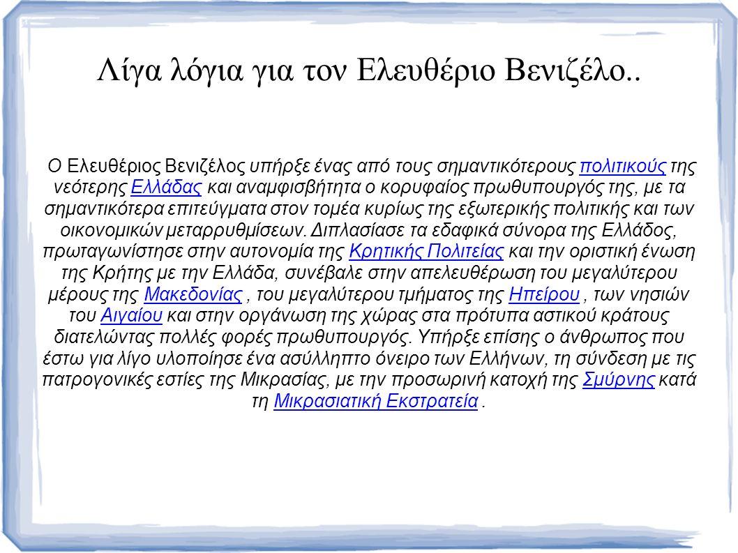 Ο Ελευθέριος Βενιζέλος υπήρξε ένας από τους σημαντικότερους πολιτικούς της νεότερης Ελλάδας και αναμφισβήτητα ο κορυφαίος πρωθυπουργός της, με τα σημαντικότερα επιτεύγματα στον τομέα κυρίως της εξωτερικής πολιτικής και των οικονομικών μεταρρυθμίσεων.