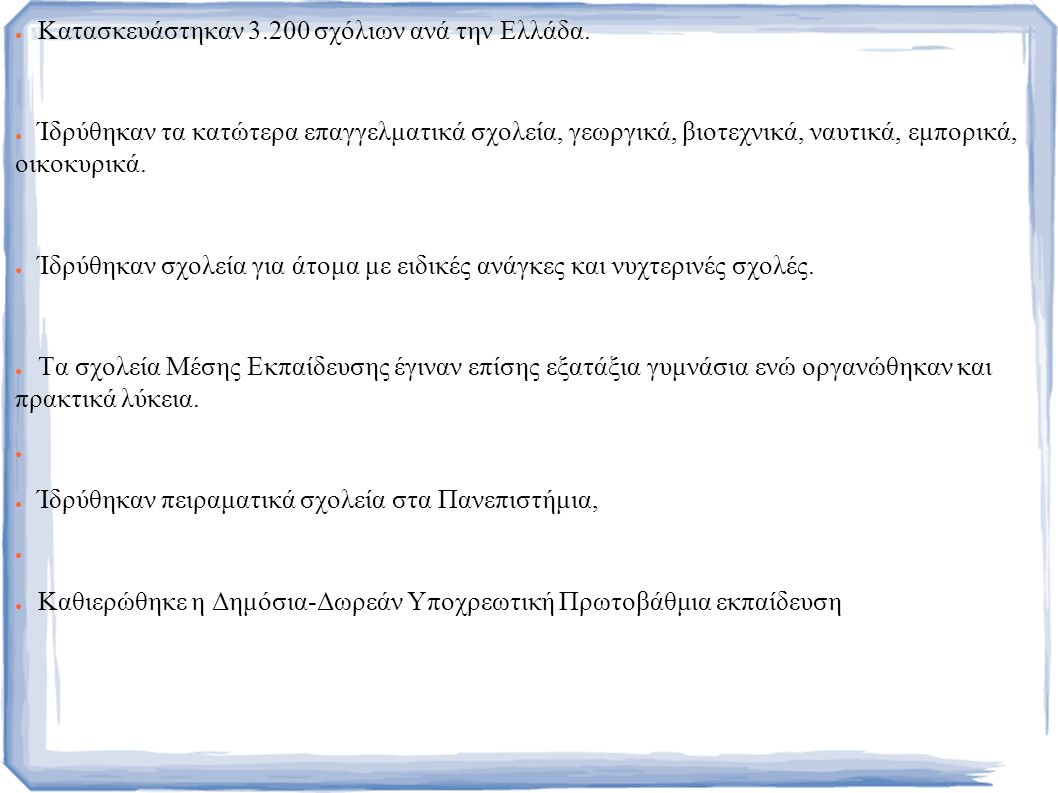 Στον τομέα της Δημόσιας Παιδείας η Κυβέρνηση Βενιζέλου έκανε λαμπρά βήματα: ● Kατασκευάστηκαν 3.200 σχόλιων ανά την Ελλάδα.