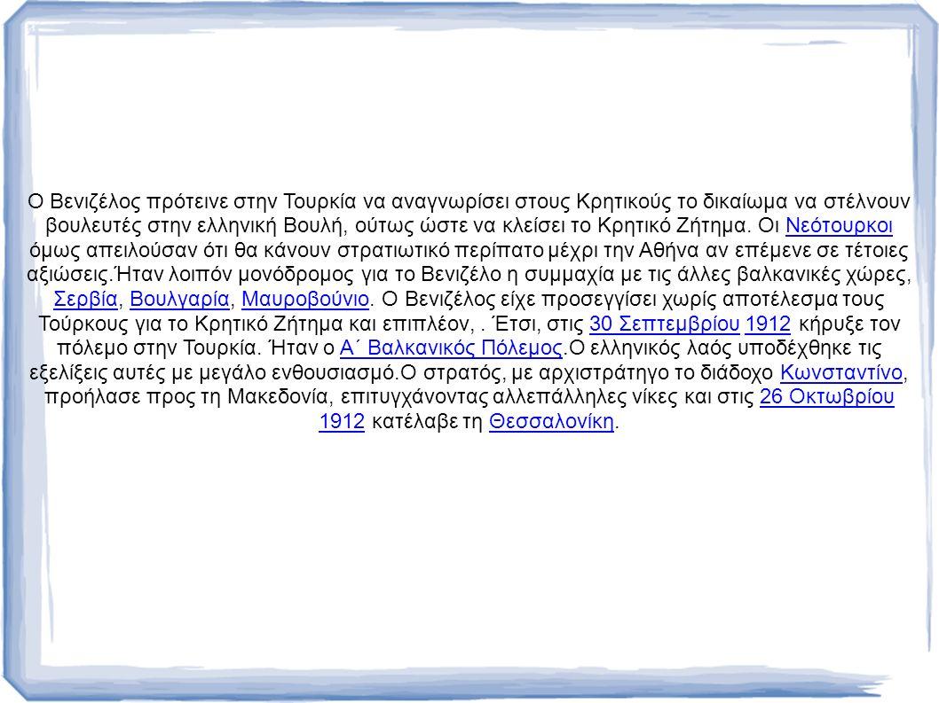 Ο Βενιζέλος πρότεινε στην Τουρκία να αναγνωρίσει στους Κρητικούς το δικαίωμα να στέλνουν βουλευτές στην ελληνική Βουλή, ούτως ώστε να κλείσει το Κρητικό Ζήτημα.