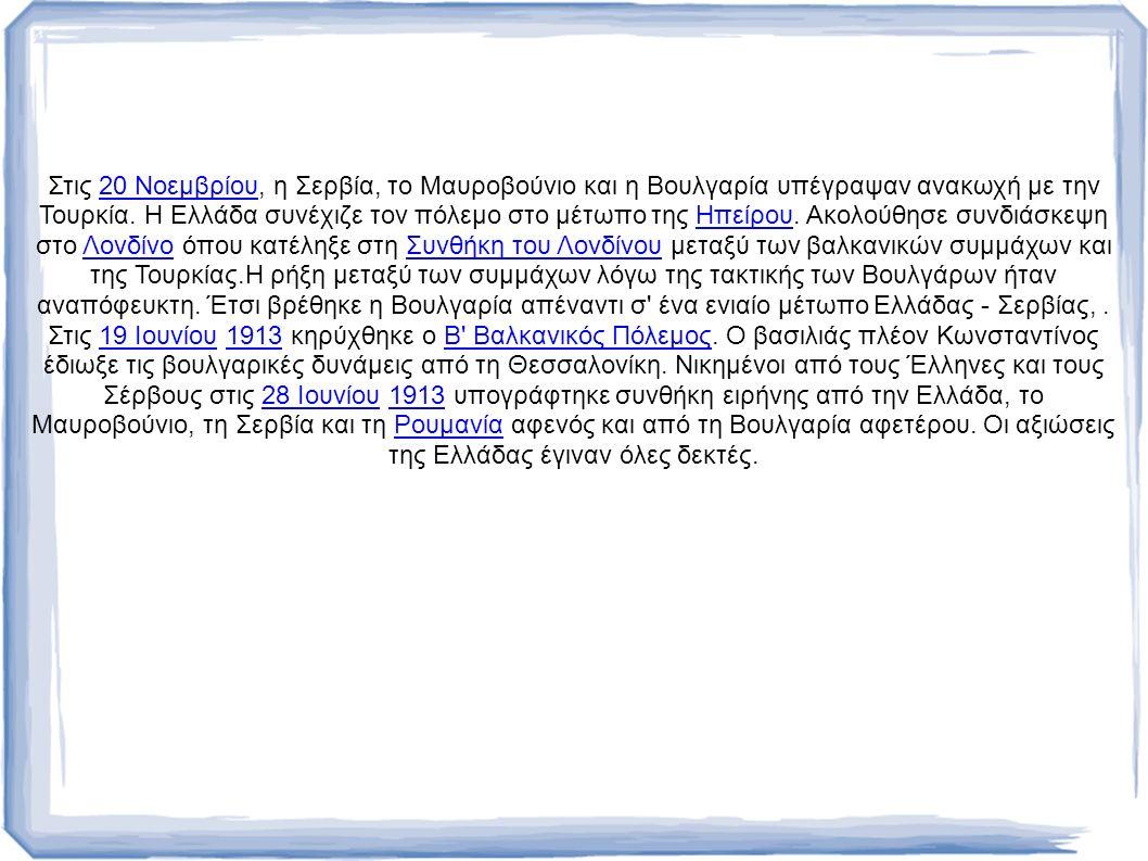 Στις 20 Νοεμβρίου, η Σερβία, το Μαυροβούνιο και η Βουλγαρία υπέγραψαν ανακωχή με την Τουρκία.