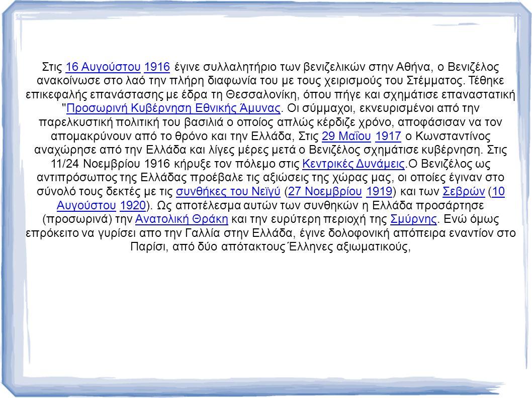 Στις 16 Αυγούστου 1916 έγινε συλλαλητήριο των βενιζελικών στην Αθήνα, ο Βενιζέλος ανακοίνωσε στο λαό την πλήρη διαφωνία του με τους χειρισμούς του Στέμματος.