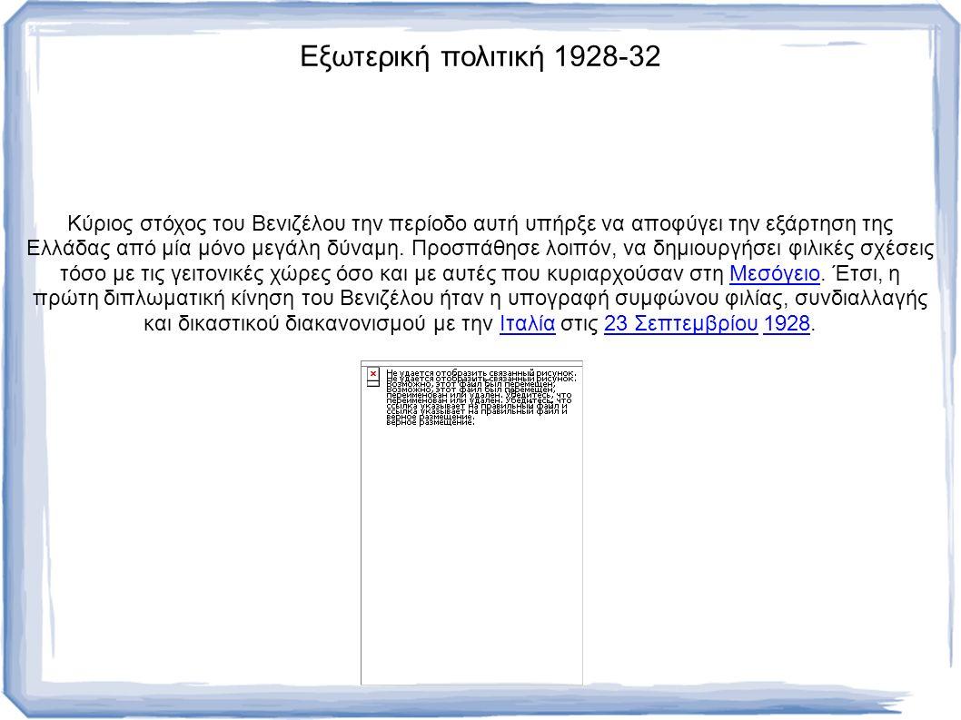 Εξωτερική πολιτική 1928-32 Κύριος στόχος του Βενιζέλου την περίοδο αυτή υπήρξε να αποφύγει την εξάρτηση της Ελλάδας από μία μόνο μεγάλη δύναμη.