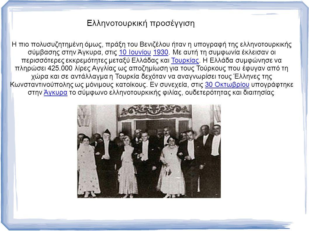 Ελληνοτουρκική προσέγγιση Η πιο πολυσυζητημένη όμως, πράξη του Βενιζέλου ήταν η υπογραφή της ελληνοτουρκικής σύμβασης στην Άγκυρα, στις 10 Ιουνίου 1930.