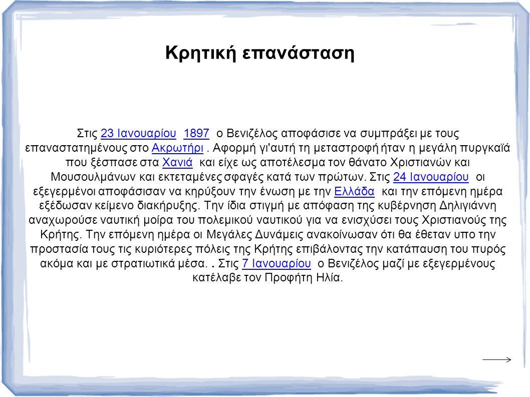 Κρητική επανάσταση Στις 23 Ιανουαρίου 1897 ο Βενιζέλος αποφάσισε να συμπράξει με τους επαναστατημένους στο Ακρωτήρι.
