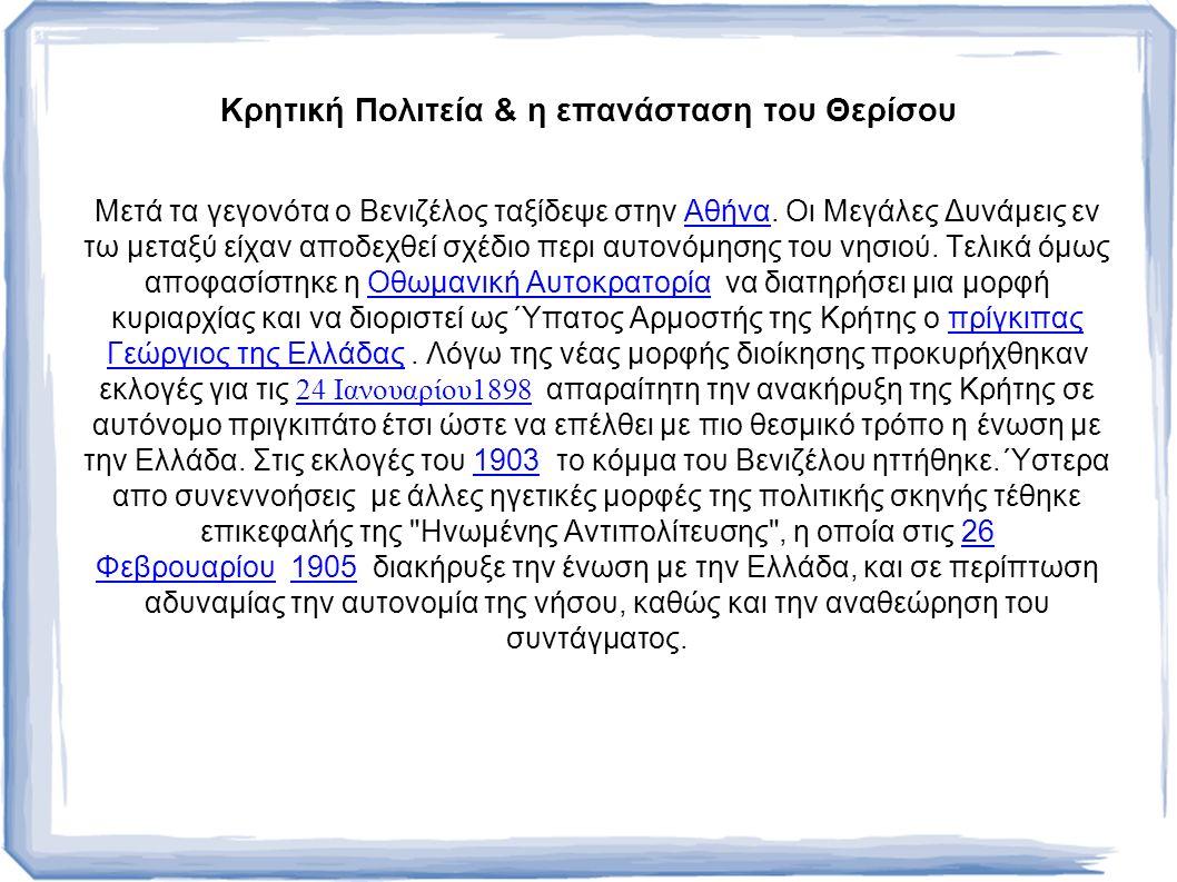 Κρητική Πολιτεία & η επανάσταση του Θερίσου Μετά τα γεγονότα ο Βενιζέλος ταξίδεψε στην Αθήνα.