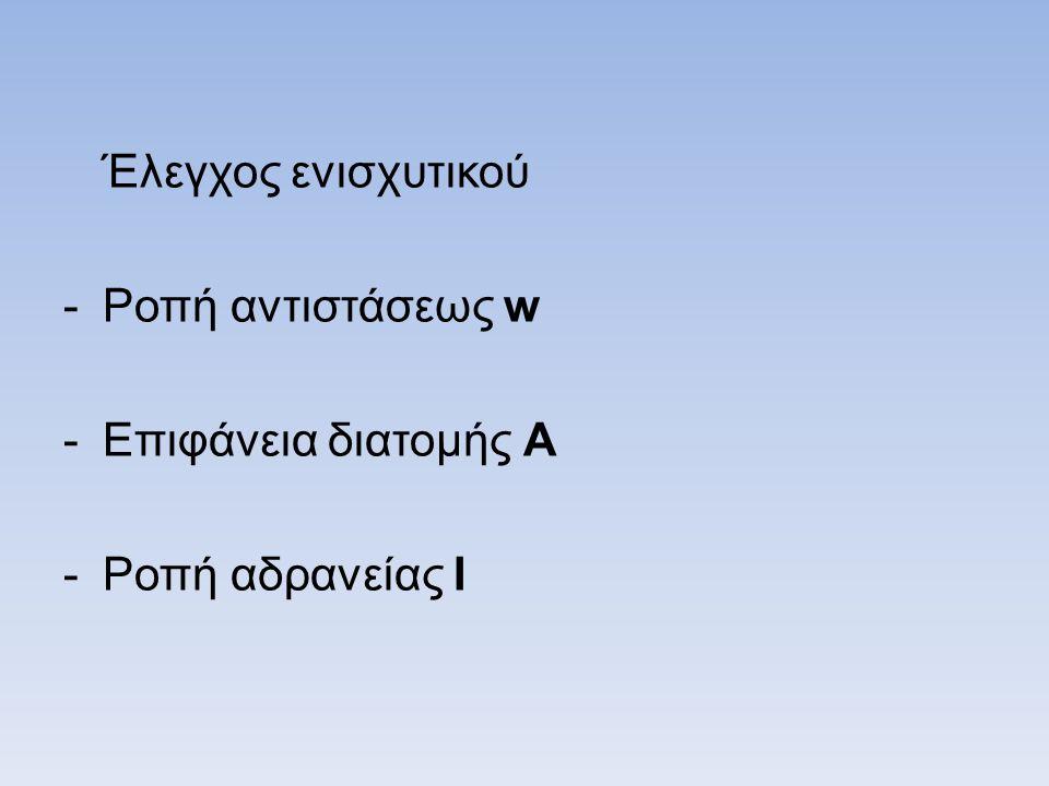 Έλεγχος ενισχυτικού -Ροπή αντιστάσεως w -Επιφάνεια διατομής Α -Ροπή αδρανείας I
