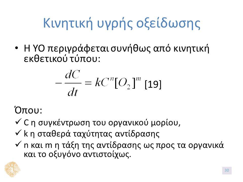 Κινητική υγρής οξείδωσης Η ΥΟ περιγράφεται συνήθως από κινητική εκθετικού τύπου: [19] Όπου: C η συγκέντρωση του οργανικού μορίου, k η σταθερά ταχύτητας αντίδρασης n και m η τάξη της αντίδρασης ως προς τα οργανικά και το οξυγόνο αντιστοίχως.