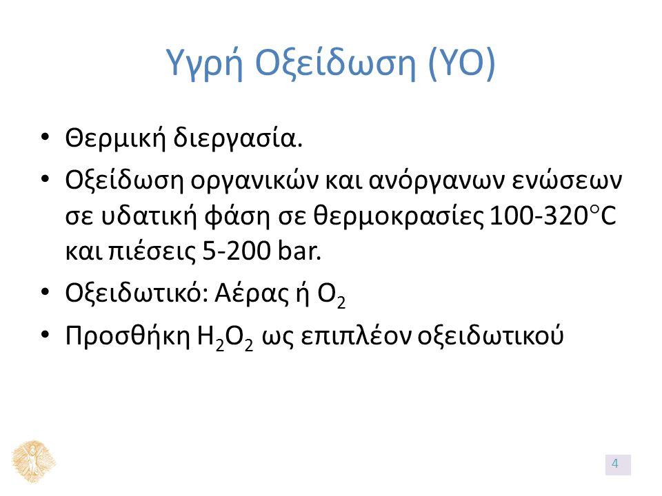 Χημεία της Υγρής οξείδωσης ΥΟ→ υψηλές συνθήκες πίεσης και θερμοκρασίας.