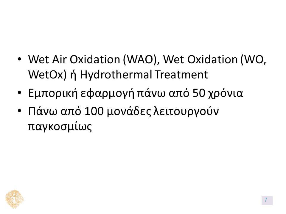 Τερματισμός ROO  + ROO   ROOR + O 2 [13] ROO  + R   ROOR[14] R  + R   Προϊόντα[15] Διάσπαση ROOH  αλκοόλες, κετόνες, οξέα[16] Αντιδράσεις ελευθέρων ριζών παρουσία Ο 2 28