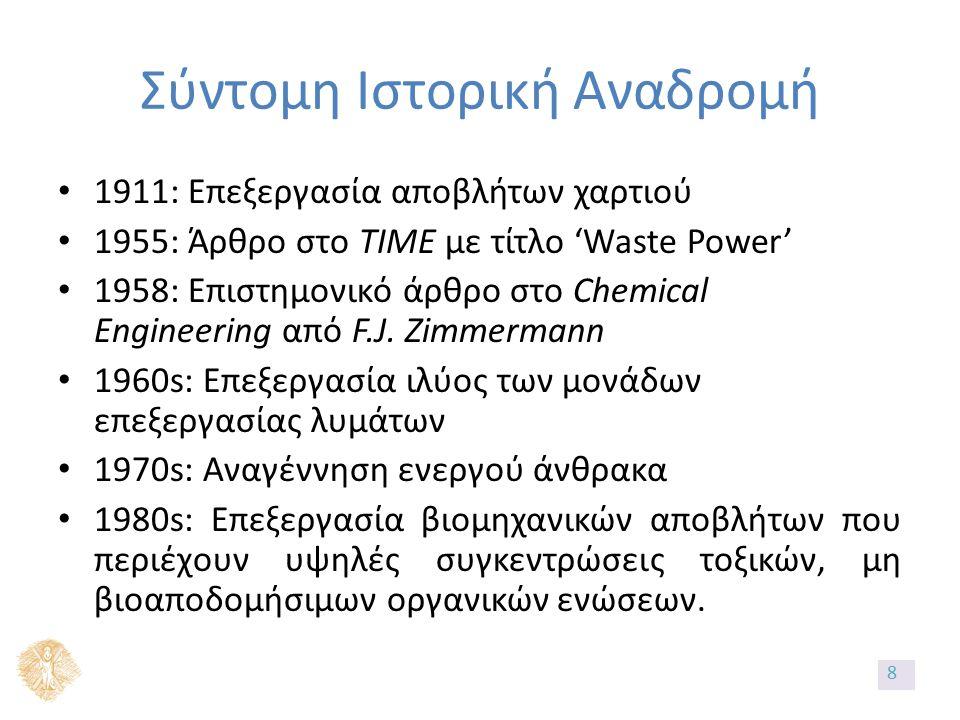 Εφαρμογές ΥΟ σε βιομηχανικά απόβλητα Κατηγορίες Αποβλήτων: Όλα (ή σχεδόν όλα!) Οργανικό Φορτίο: 10-100 g/L COD Συνθήκες: 180-320  C, 20-150 bar, 0.5-2 h Εφαρμογές: Ανοργανοποίηση ή Προ- επεξεργασία Έρευνα – Εφαρμογές: Ευρώπη>Ιαπωνία>Αμερική 9