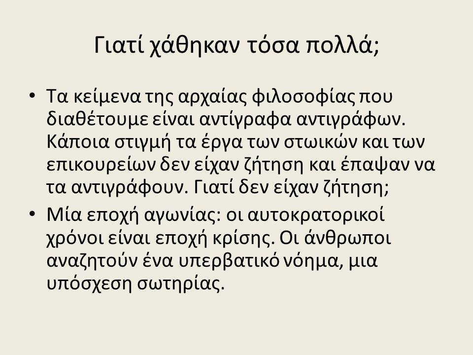 Γιατί χάθηκαν τόσα πολλά; Τα κείμενα της αρχαίας φιλοσοφίας που διαθέτουμε είναι αντίγραφα αντιγράφων.