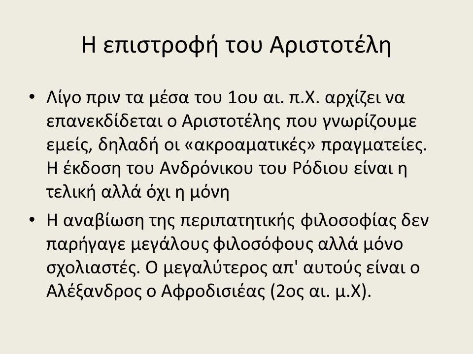 Η επιστροφή του Αριστοτέλη Λίγο πριν τα μέσα του 1ου αι.