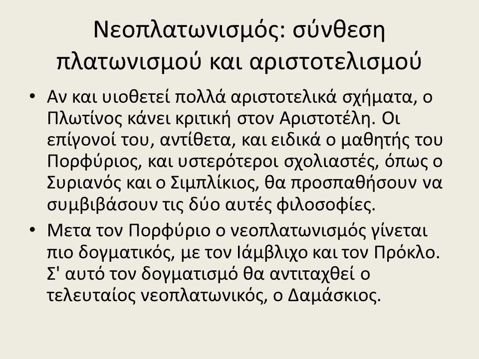 Νεοπλατωνισμός: σύνθεση πλατωνισμού και αριστοτελισμού Αν και υιοθετεί πολλά αριστοτελικά σχήματα, ο Πλωτίνος κάνει κριτική στον Αριστοτέλη.