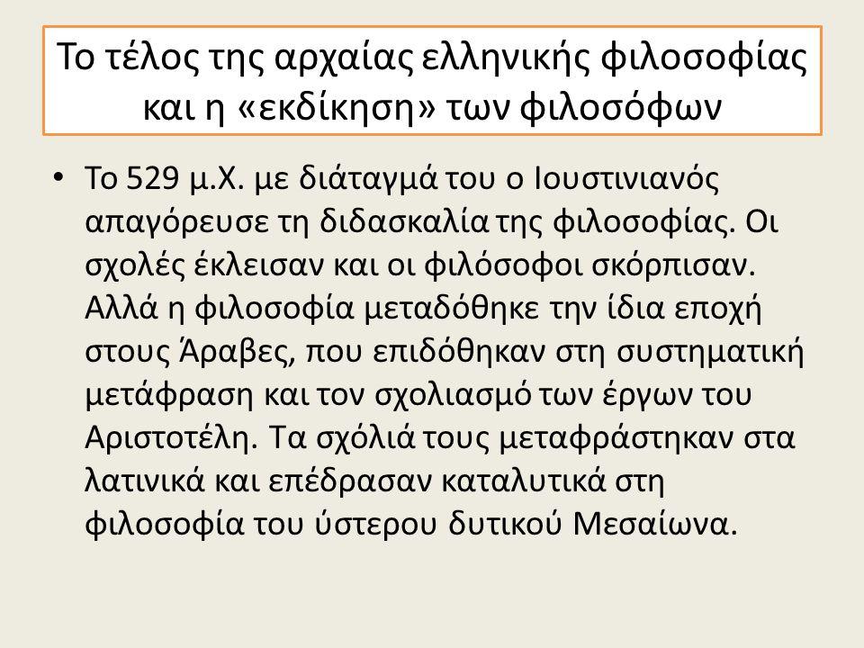 Το τέλος της αρχαίας ελληνικής φιλοσοφίας και η «εκδίκηση» των φιλοσόφων Το 529 μ.Χ.