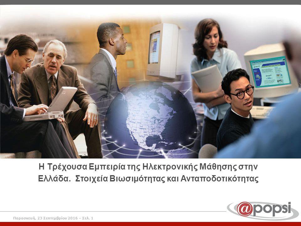 Παρασκευή, 23 Σεπτεμβρίου 2016 – Σελ. 1 Η Τρέχουσα Εμπειρία της Ηλεκτρονικής Μάθησης στην Ελλάδα.