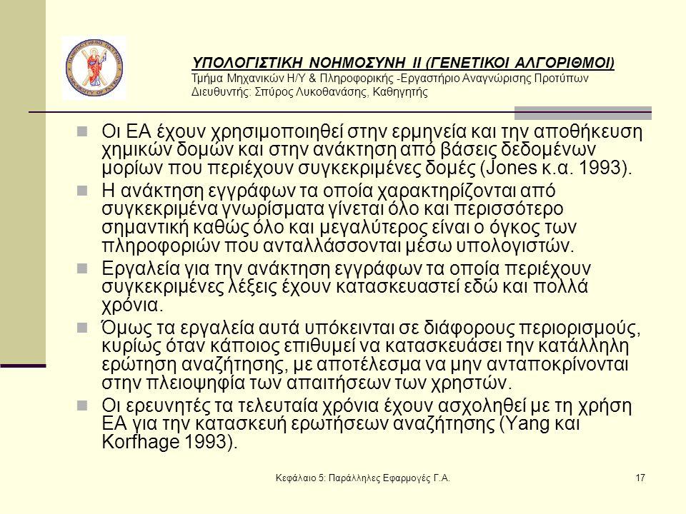 ΥΠΟΛΟΓΙΣΤΙΚΗ ΝΟΗΜΟΣΥΝΗ ΙΙ (ΓΕΝΕΤΙΚΟΙ ΑΛΓΟΡΙΘΜΟΙ) Τμήμα Μηχανικών Η/Υ & Πληροφορικής -Εργαστήριο Αναγνώρισης Προτύπων Διευθυντής: Σπύρος Λυκοθανάσης, Καθηγητής Κεφάλαιο 5: Παράλληλες Εφαρμογές Γ.Α.17 Οι ΕΑ έχουν χρησιμοποιηθεί στην ερμηνεία και την αποθήκευση χημικών δομών και στην ανάκτηση από βάσεις δεδομένων μορίων που περιέχουν συγκεκριμένες δομές (Jones κ.α.