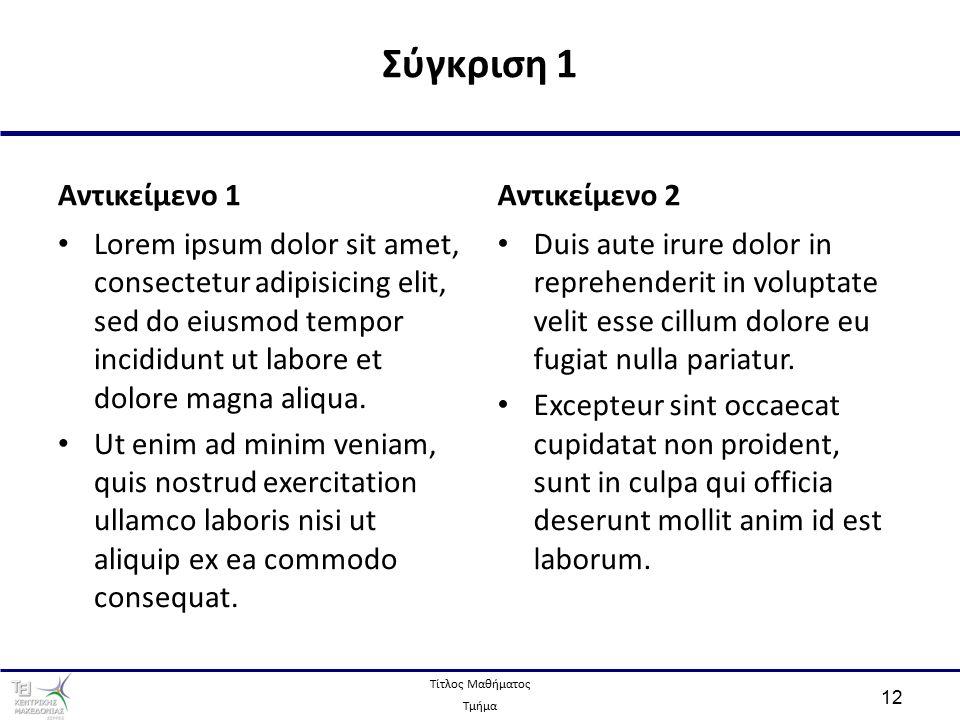 Τίτλος Μαθήματος Τμήμα 12 Αντικείμενο 1 Lorem ipsum dolor sit amet, consectetur adipisicing elit, sed do eiusmod tempor incididunt ut labore et dolore magna aliqua.