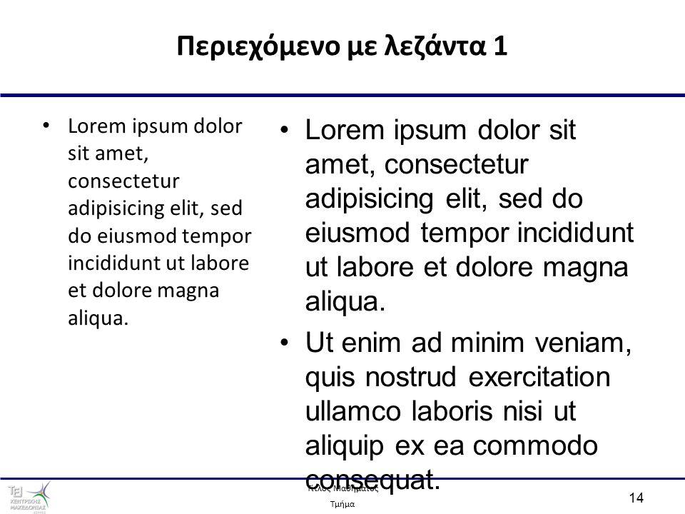 Τίτλος Μαθήματος Τμήμα 14 Lorem ipsum dolor sit amet, consectetur adipisicing elit, sed do eiusmod tempor incididunt ut labore et dolore magna aliqua.