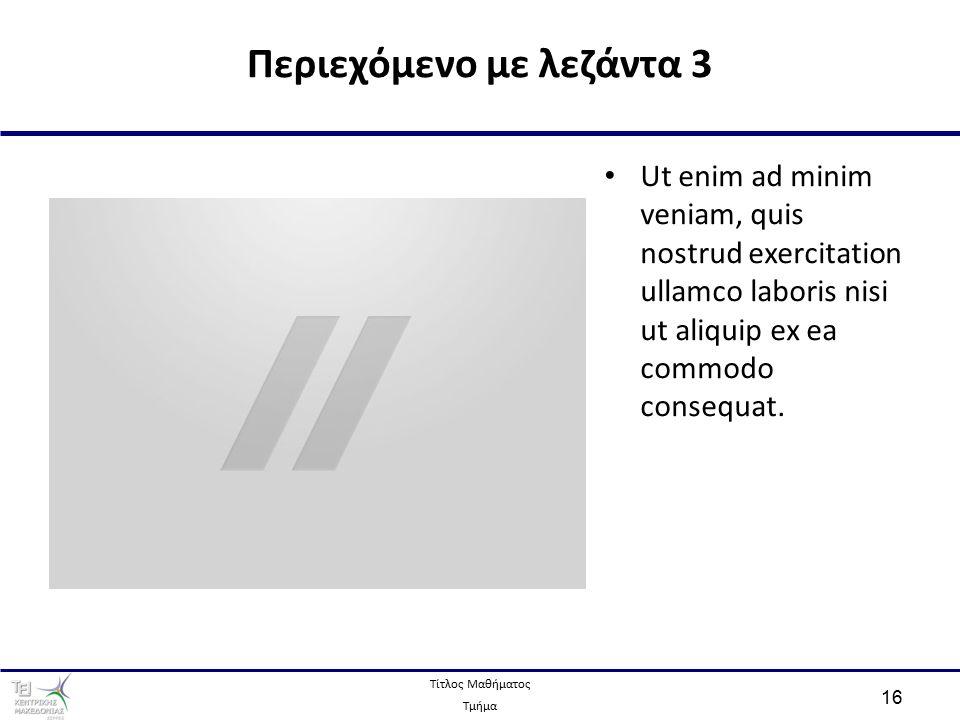 Τίτλος Μαθήματος Τμήμα 16 Ut enim ad minim veniam, quis nostrud exercitation ullamco laboris nisi ut aliquip ex ea commodo consequat.