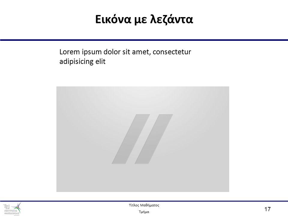 Τίτλος Μαθήματος Τμήμα 17 Lorem ipsum dolor sit amet, consectetur adipisicing elit Εικόνα με λεζάντα