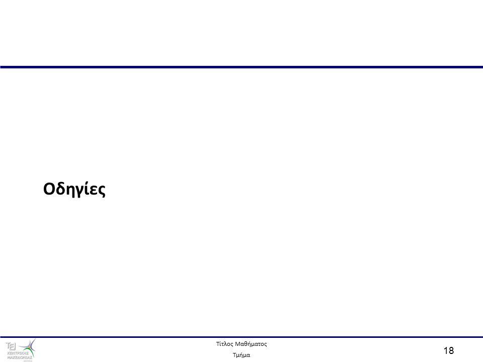 Τίτλος Μαθήματος Τμήμα 18 Οδηγίες