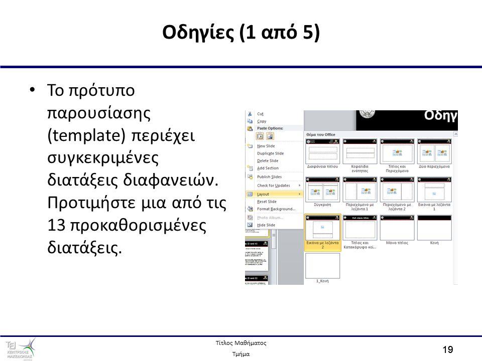 Τίτλος Μαθήματος Τμήμα 19 Το πρότυπο παρουσίασης (template) περιέχει συγκεκριμένες διατάξεις διαφανειών.