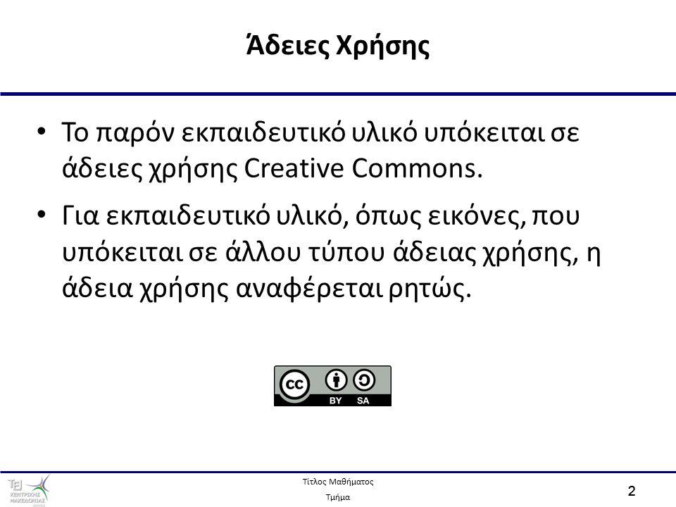 Τίτλος Μαθήματος Τμήμα 2 Το παρόν εκπαιδευτικό υλικό υπόκειται σε άδειες χρήσης Creative Commons.