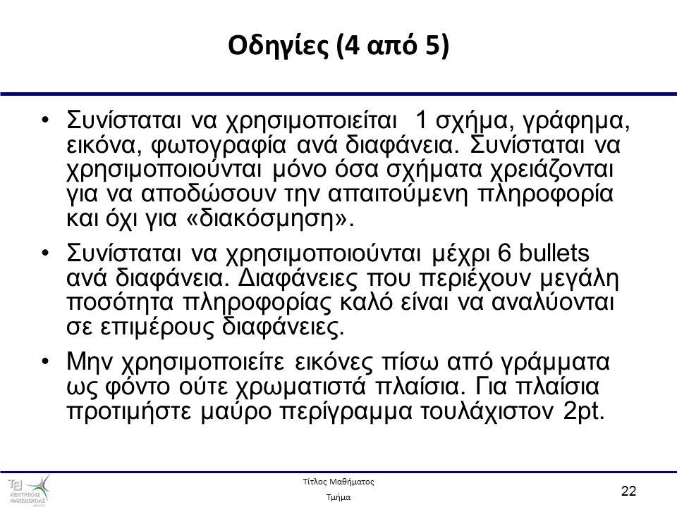 Τίτλος Μαθήματος Τμήμα 22 Συνίσταται να χρησιμοποιείται 1 σχήμα, γράφημα, εικόνα, φωτογραφία ανά διαφάνεια.