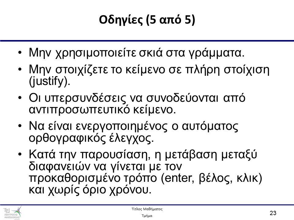 Τίτλος Μαθήματος Τμήμα 23 Μην χρησιμοποιείτε σκιά στα γράμματα.