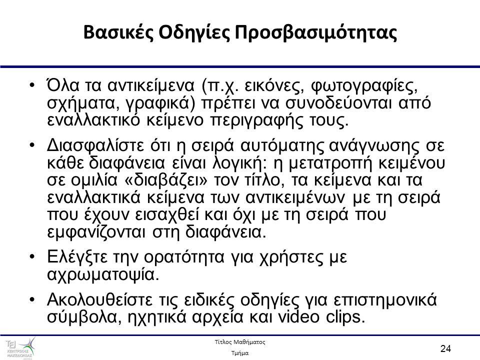 Τίτλος Μαθήματος Τμήμα 24 Όλα τα αντικείμενα (π.χ.