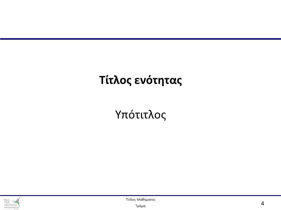 Τίτλος Μαθήματος Τμήμα 15 Ut enim ad minim veniam, quis nostrud exercitation ullamco laboris nisi ut aliquip ex ea commodo consequat.