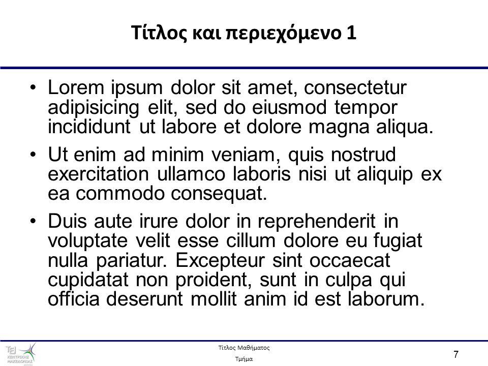 Τίτλος Μαθήματος Τμήμα 7 Lorem ipsum dolor sit amet, consectetur adipisicing elit, sed do eiusmod tempor incididunt ut labore et dolore magna aliqua.
