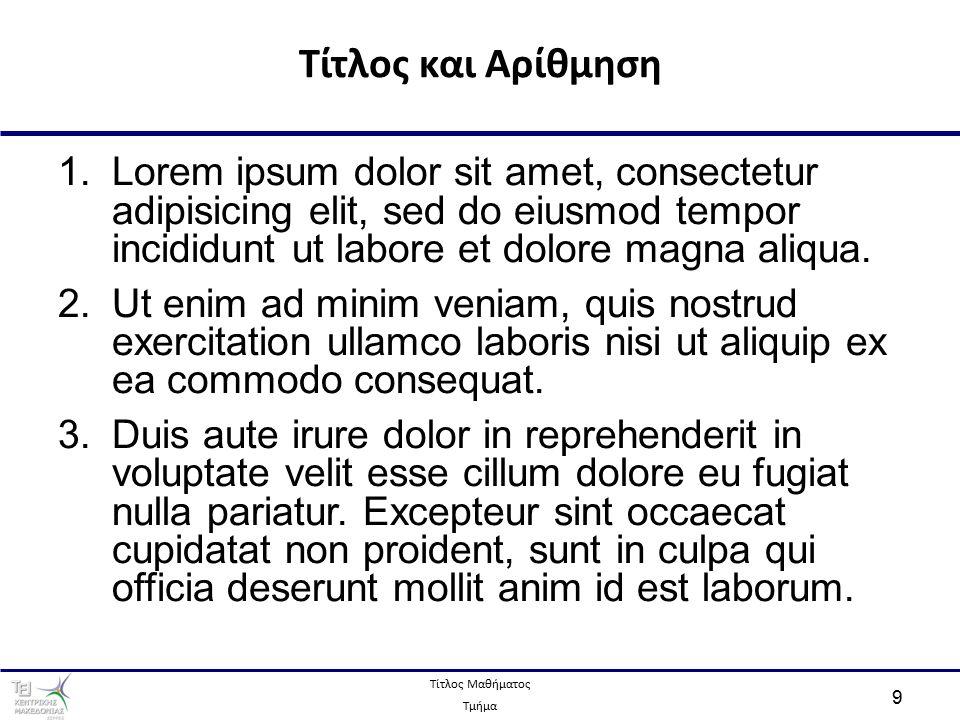 Τίτλος Μαθήματος Τμήμα 9 1.Lorem ipsum dolor sit amet, consectetur adipisicing elit, sed do eiusmod tempor incididunt ut labore et dolore magna aliqua.