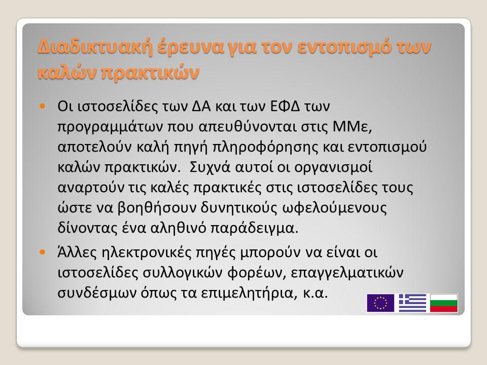 Διαδικτυακή έρευνα για τον εντοπισμό των καλών πρακτικών Οι ιστοσελίδες των ΔΑ και των ΕΦΔ των προγραμμάτων που απευθύνονται στις ΜΜε, αποτελούν καλή πηγή πληροφόρησης και εντοπισμού καλών πρακτικών.