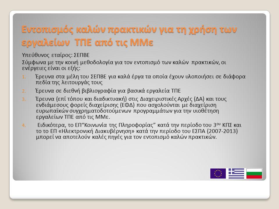 Εντοπισμός καλών πρακτικών για τη χρήση των εργαλείων ΤΠΕ από τις ΜΜε Υπεύθυνος εταίρος: ΣΕΠΒΕ Σύμφωνα με την κοινή μεθοδολογία για τον εντοπισμό των καλών πρακτικών, οι ενέργειες είναι οι εξής: 1.