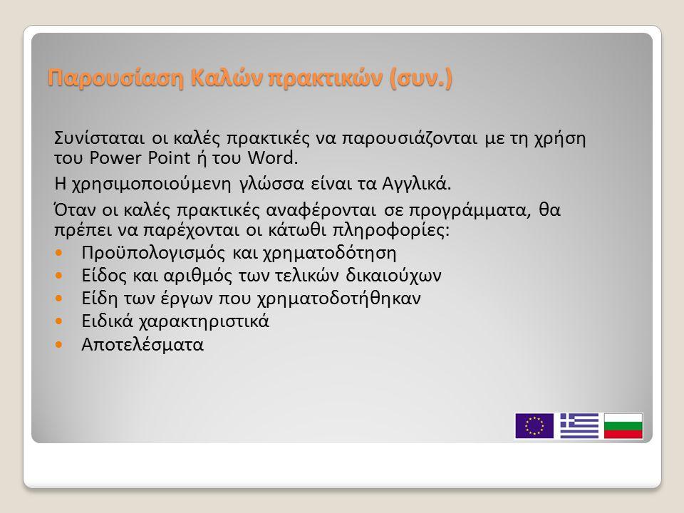 Παρουσίαση Καλών πρακτικών (συν.) Συνίσταται οι καλές πρακτικές να παρουσιάζονται με τη χρήση του Power Point ή του Word.