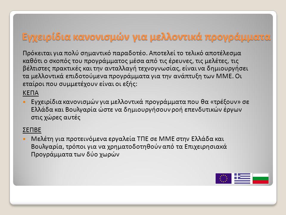 Εγχειρίδια κανονισμών για μελλοντικά προγράμματα Πρόκειται για πολύ σημαντικό παραδοτέο.