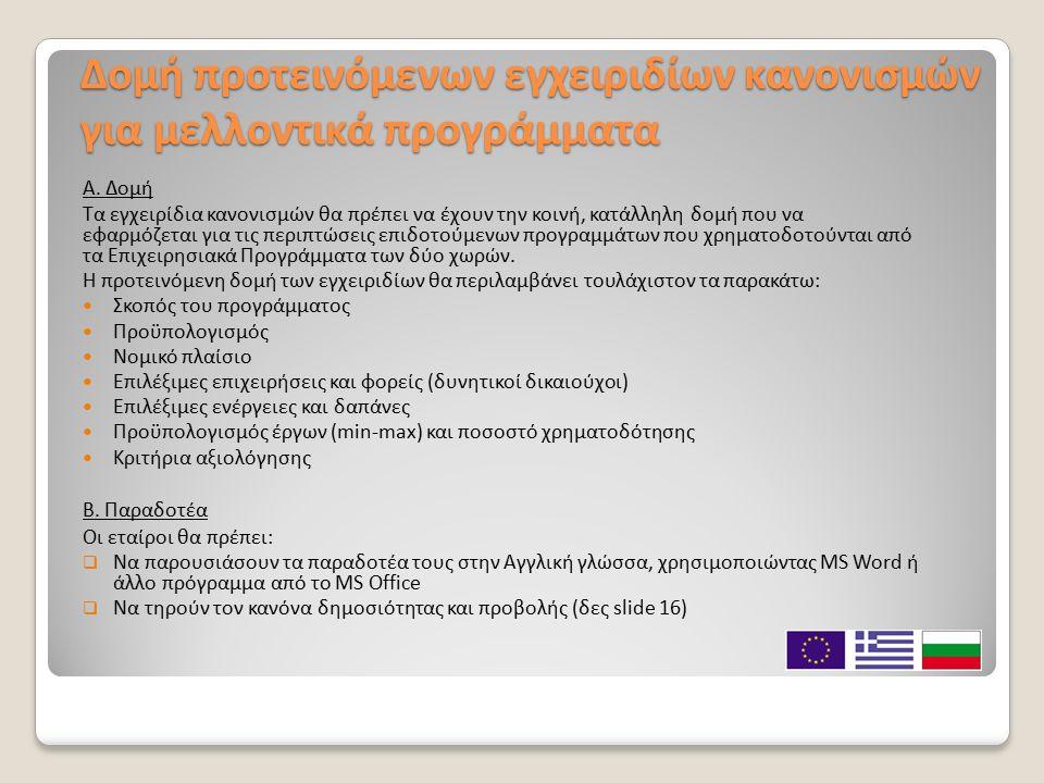 Δομή προτεινόμενων εγχειριδίων κανονισμών για μελλοντικά προγράμματα A.