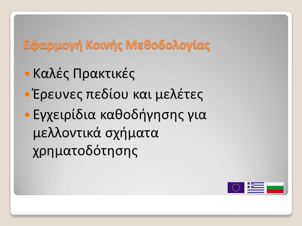 Καλές Πρακτικές Η ανταλλαγή καλών πρακτικών είναι μια πολύ σημαντική πρακτική σε όλα τα έργα της Εδαφικής Συνεργασίας.