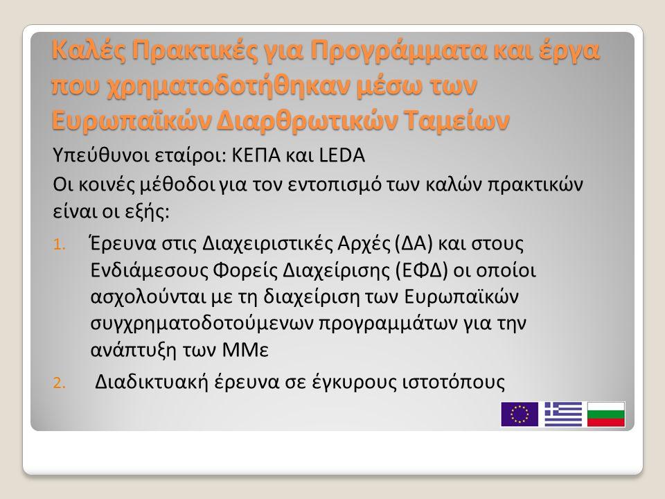 Καλές Πρακτικές για Προγράμματα και έργα που χρηματοδοτήθηκαν μέσω των Ευρωπαϊκών Διαρθρωτικών Ταμείων Υπεύθυνοι εταίροι: ΚΕΠΑ και LEDA Οι κοινές μέθοδοι για τον εντοπισμό των καλών πρακτικών είναι οι εξής: 1.
