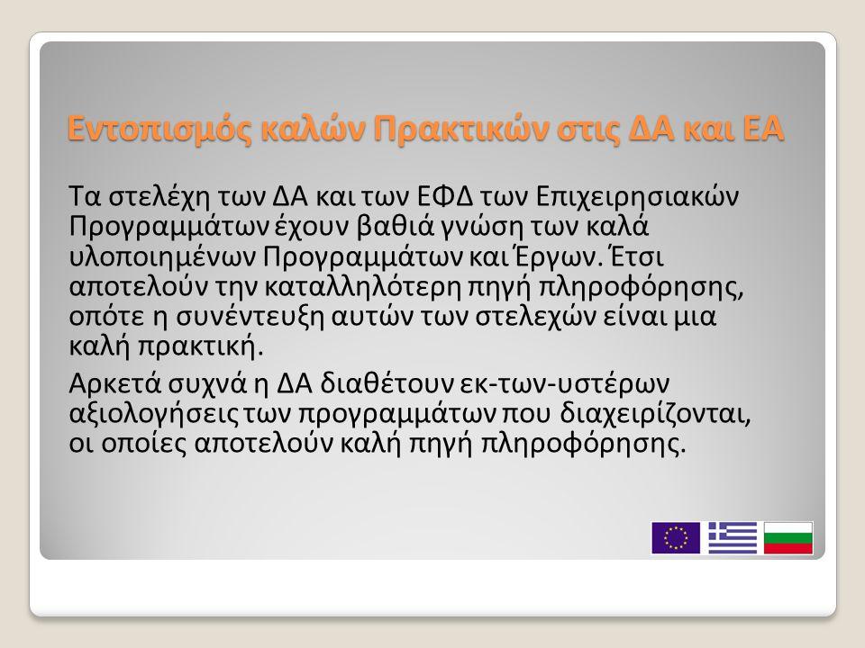 ΕΑ των Προγραμμάτων ανταγωνιστικότητας Και στις δύο χώρες, τα επιχειρησιακά Προγράμματα (ΕΠ) τα οποία απευθύνονται απευθείας στην ανάπτυξη των ΜΜε είναι τα Προγράμματα ανταγωνιστικότητας (ΕΠΑΝ Ι & ΕΠΑΝ ΙΙ για την Ελλάδα και Конкурентоспособност για τη Βουλγαρία), οπότε η βαρύτητα πρέπει να δοθεί σε αυτά.